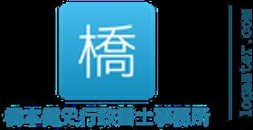 クイック車庫証明代行和歌山¥5500(税込)~橋本健史行政書士事務所