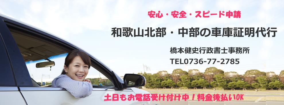 和歌山の車庫証明等の自動車手続きを迅速、低価格で行政書士事務所が代行します。